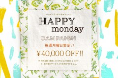 20190208 happymondaycampaign_webbanners