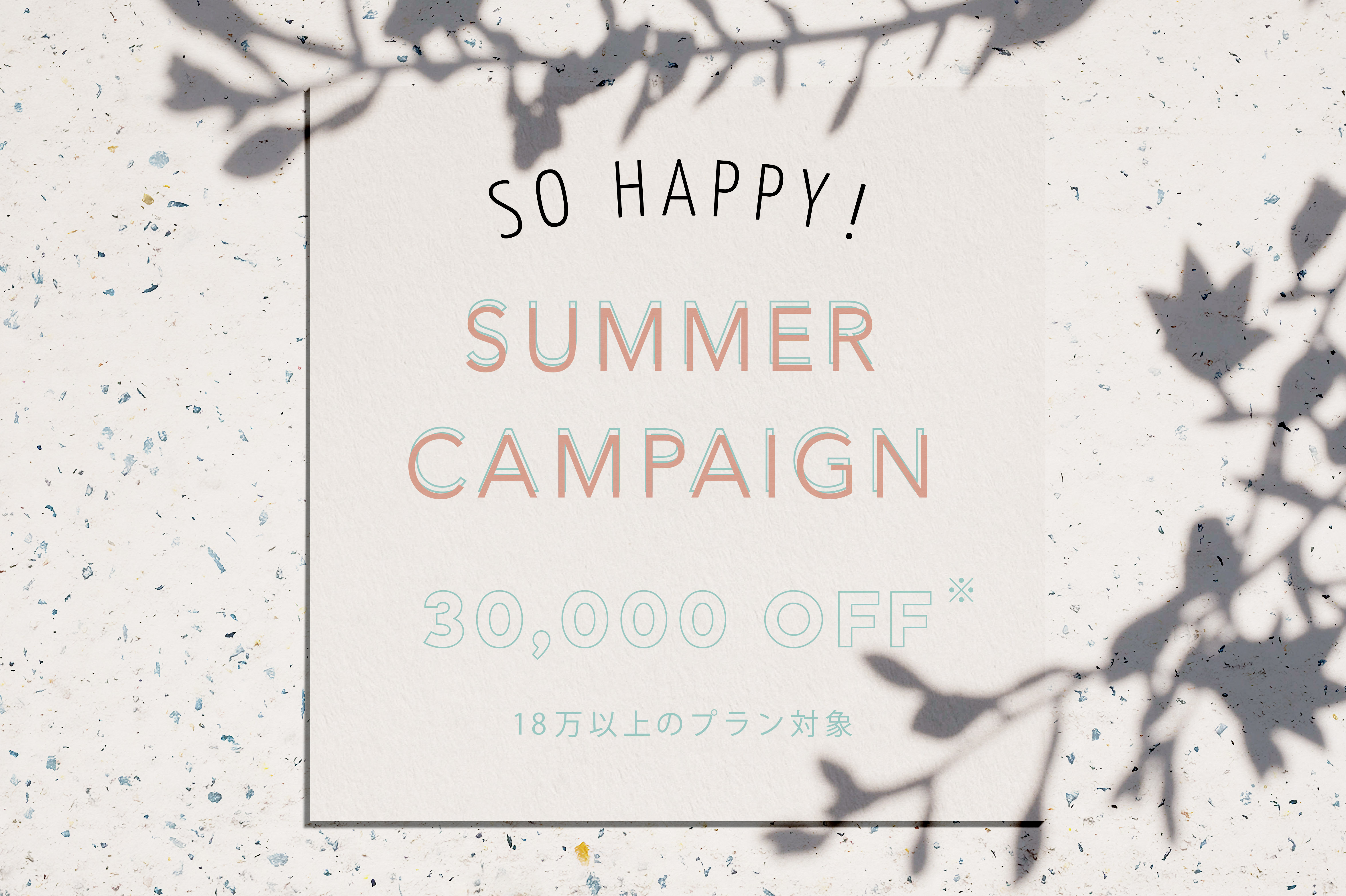 July special day campaign